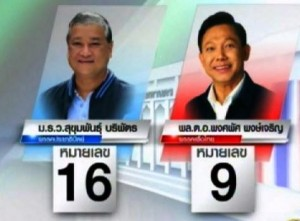 Some polls show Mr Pongsapat closing on Mr Sukhumbhand