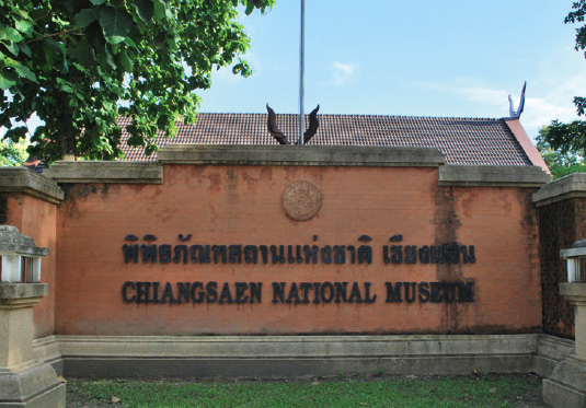 Chiang Saen National Museum