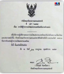 The order was signed by NCPO chairman Gen Prayuth Chan-ocha.