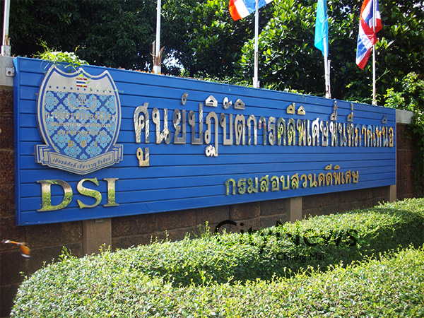 two DSI officials were linked to the acceptance of 40 million baht of the brokerage fees.